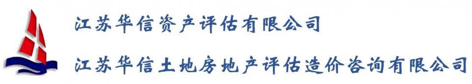 江苏华信资产德赢体育平台有限公司